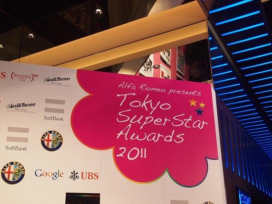 Alfa Romeo presents 「Tokyo SuperStar Awards 2011」レポート1