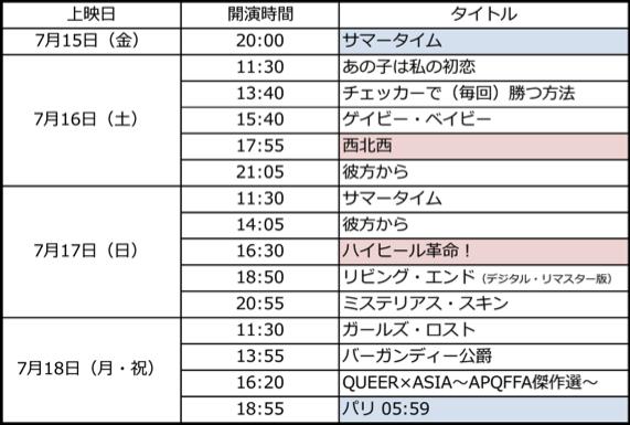 schedule_spiral_hall